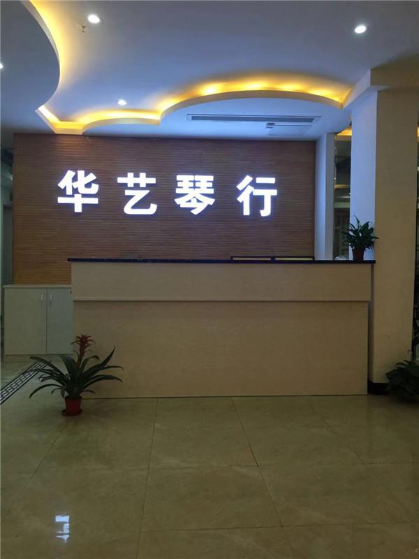 华艺app城南影城店实景