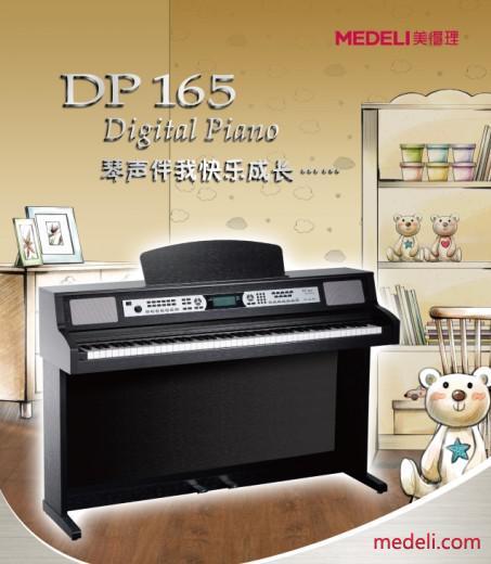 美得丽电万博DP-165